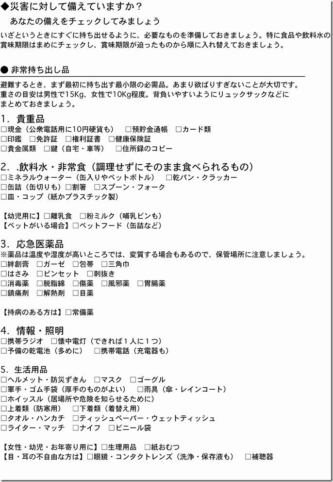 bichiku1のコピー
